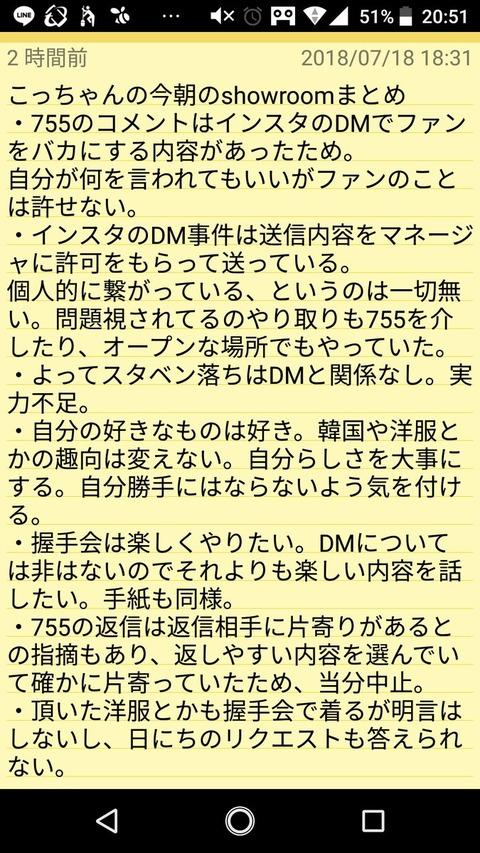 【SKE48】白井琴望のインスタDM私信騒動、マネージャー公認だった