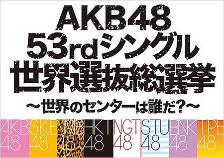 【AKB48G】今考えると総選挙って最悪のイベントだったよな…