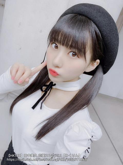 【HKT48】旅行中の田中美久ちゃんと混浴温泉で会ったらどうする?