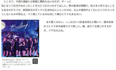 【NGT48暴行事件】近田春夫「新潟の問題で秋元がダンマリなのは後味悪いよ。会見すべき。逃げてる感じがするのがイヤなのよね」