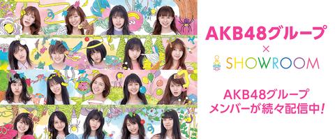 【AKB48G】SHOWROOMのオリジナルアバター作成イベントに課金させたのにアバターを作っていないメンバーって