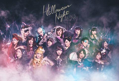 【朗報】AKB48カラオケランキングでハロウィン・ナイトがカラオケでヘビロテを抜く