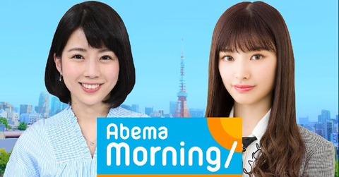【悲報】AKB48武藤十夢、アベモニのお天気コーナーが休止に