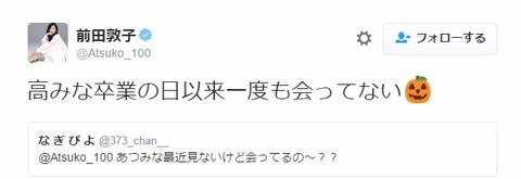 【悲報】前田敦子「高橋みなみとは卒業の日以来一度も会ってない」