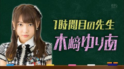 【AKB48】昔のゆりあちゃんも可愛かったけど今も可愛すぎる…(´;ω;`)【木﨑ゆりあ】