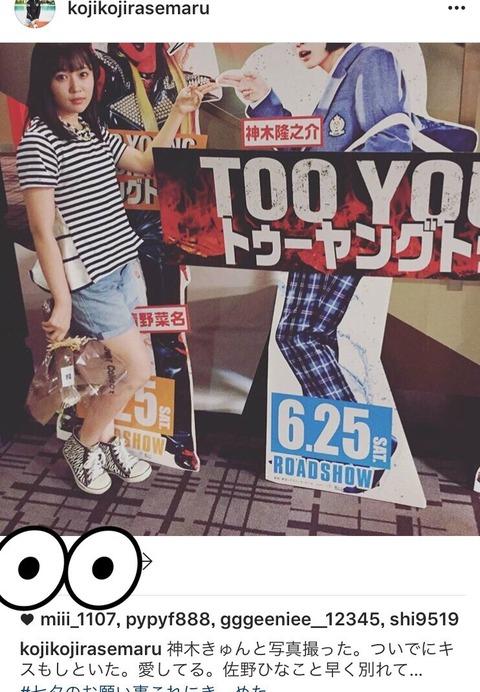 【HKT48】多田愛佳の裏垢ワロタw「神木きゅん愛してる。佐野ひなこと早く別れて…」