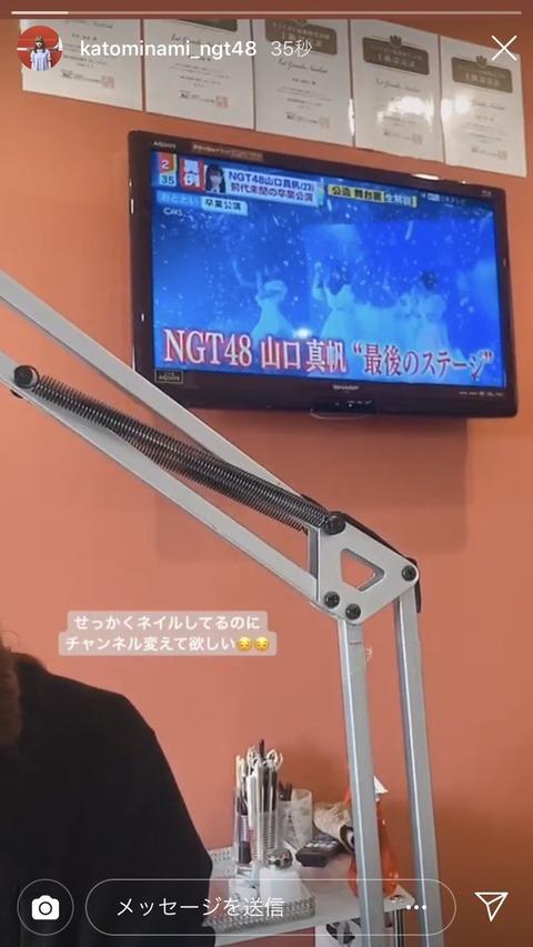 【悲報】NGT48加藤美南が、山口真帆が映るテレビを見ながら「チャンネル変えてほしい」→炎上