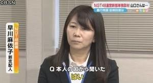 【NGT48】朝日新聞記者「早川麻依子支配人はTwitterではなく記者会見をやるべき」