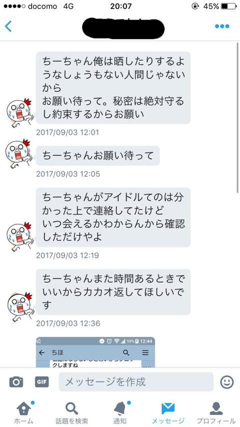 【SKE48】松村香織「TwitterのDMを開放してるんだけど、出会い系で知り合ったアイドルの子だと勘違いされている(笑)」