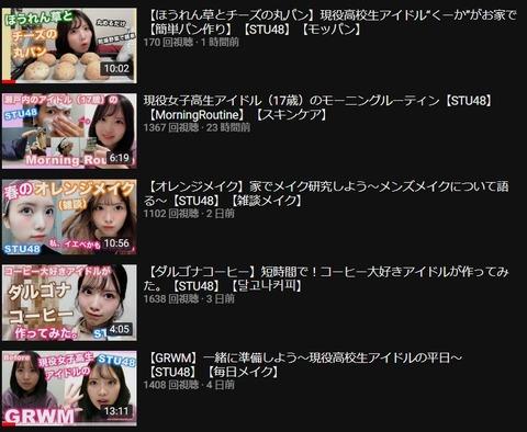【STU48】榊美優さん、現役女子高生を売りにしてヲタクを釣るwwwwww