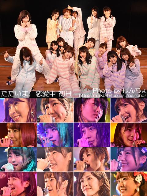 【AKB48】総選挙に出てない田名部生来がスタメンで、総選挙に出た小林香菜がスタベンなのが納得できない【チームB】