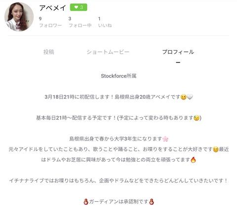 【元AKB48チーム8】阿部芽唯がいつの間にか事務所に所属し、17LIVEで帰ってくる