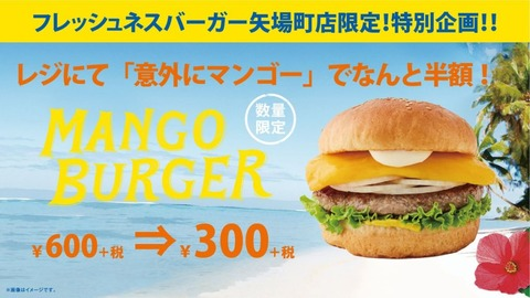 【SKE48】フレッシュネスバーガーで「意外にマンゴー」と言うとマンゴーバーガー が半額に!