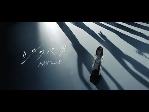 【AKB48】チーム8さん、新曲で露骨に坂道に寄せてしまう・・・【ジタバタ】