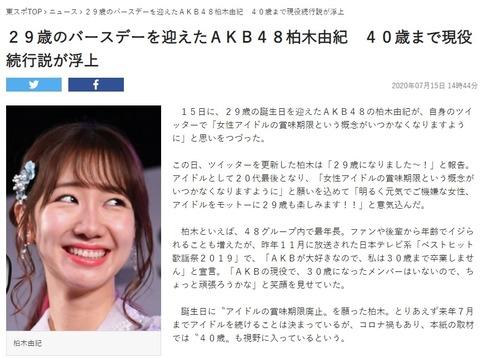 【東スポ】AKB48グループ関係者「新型コロナやオリンピックで柏木由紀の卒業コンサート会場確保が見通せない。周囲からは40歳まで!の声が続出している」