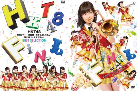 【朗報】HKT48コンサートツアー再始動!!!