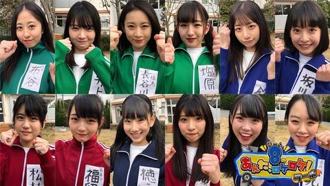 【AKB48】近い将来チーム8は解散し有力メンバーのみ本店に引き取られるという風潮