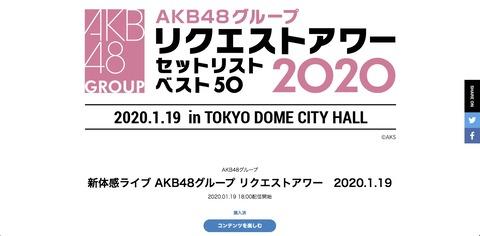 【悲報】AKB48Gリクアワ、新体感ライブコメント欄に暴言ジジイが降臨www
