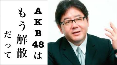 【AKB48G】今年解散するとして大量に抱えたメンバーの行き先どうするの?