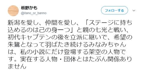 【NGT48】研究生の加藤美南さん、遂にお抱え作家の板野かもにも見限られるwww