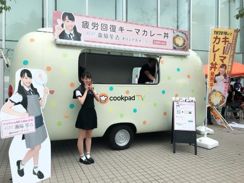 【TIF】イコラブしょこちゃんの「疲労回復キーマカレー丼」1000円がボッタクリだと話題に