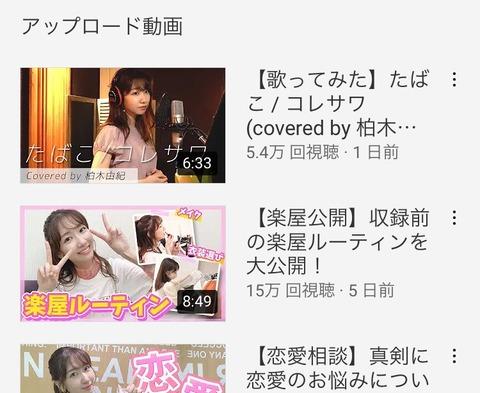 【悲報】AKB48柏木由紀の歌ってみた動画が5.4万再生で大爆死してる件・・・