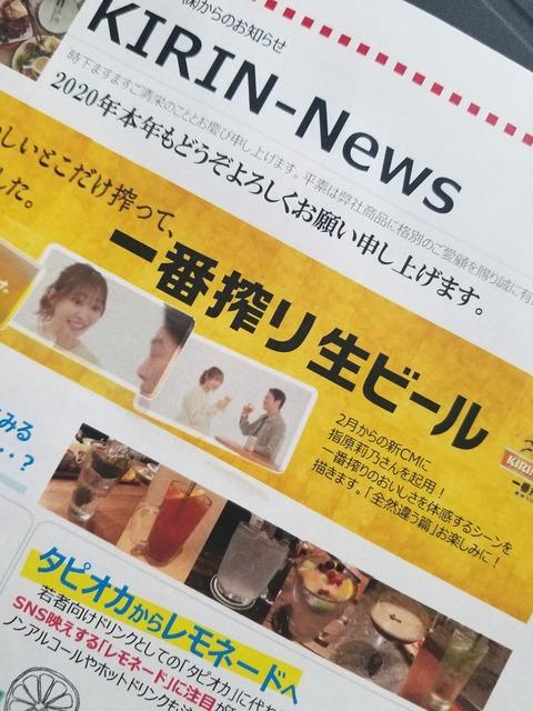 【朗報】指原莉乃さん、2月からキリンビールのCMに出演!!!