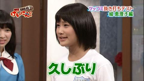 """NMB48""""次世代センター""""城恵理子と熱愛の大学生を直撃「仕事の出張だと嘘をついて丸々1週間泊まったことも」"""