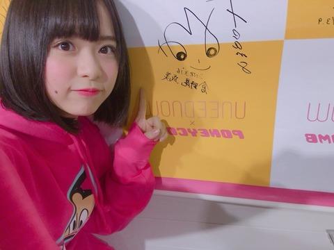 【AKB48】倉野尾成美のホクロ押すと何が起こるの?【チーム8】