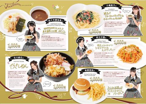 【SKE48】餃子プレートが大好評だった北川綾巴ちゃんの新メニューは「でらきしめん」!!!