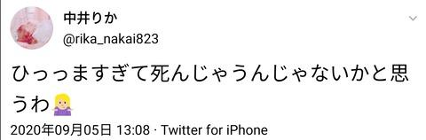 【悲報】超売れっ子タレントの中井りかさんが暇すぎて死にそうwwwwww【NGT48】