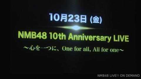 【朗報】NMB48 10周年ライブの生中継が決定!!!