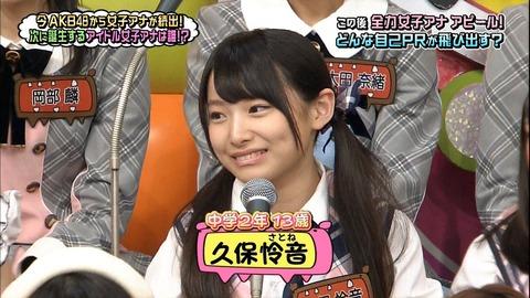【AKB48】久保怜音(13歳)のビキニ姿が見たい!!!