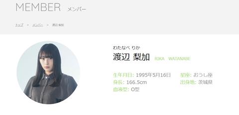 【悲報】櫻坂46、選抜から漏れた渡辺梨加、卒業確定か?