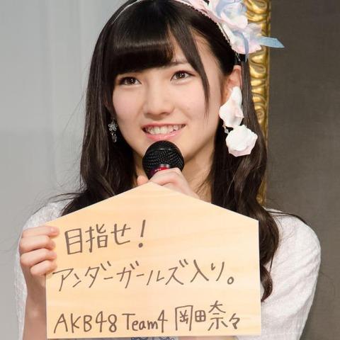 【AKB48】岡田なぁちゃんって茶髪ショートで定着したけど、もう黒髪ロングに戻さないの?【岡田奈々】
