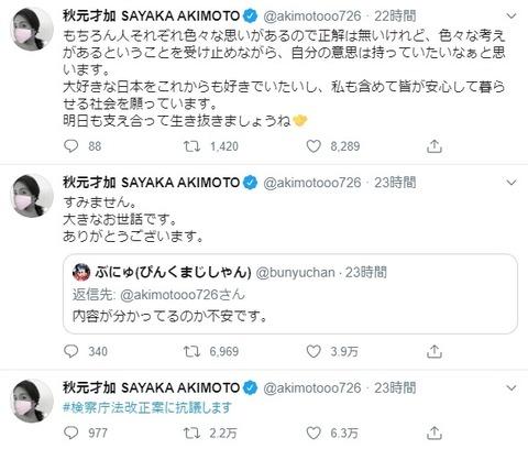 【元AKB48】秋元才加さん「検察庁法改正案に抗議します」