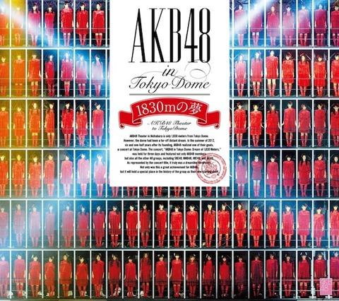 乃木坂46が東京ドームコンやるらしいしAKB48の東京ドームコンサートの思い出語ろう