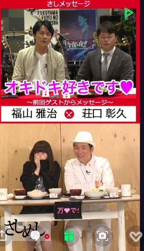 【朗報】福山雅治『SKE48の曲で「オキドキ」が好きです。』