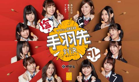 【SKE48】今度は劇場で手羽先12本入りBOXを販売【サガミ×SKE48 手羽先対決キャンペーン】