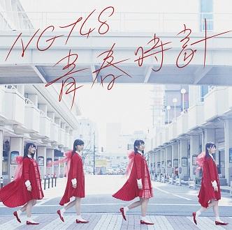 【朗報】NGT48のデビュー曲「青春時計」MVのFull ver.が公開!