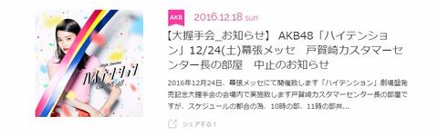 【悲報】12/24握手会の戸賀崎カスタマーセンター長の部屋、中止のお知らせ