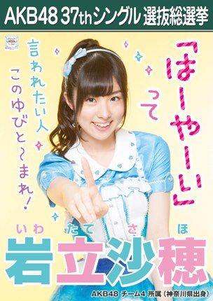 【超遅漏】さっほーのはーやーい!【AKB48・岩立沙穂】