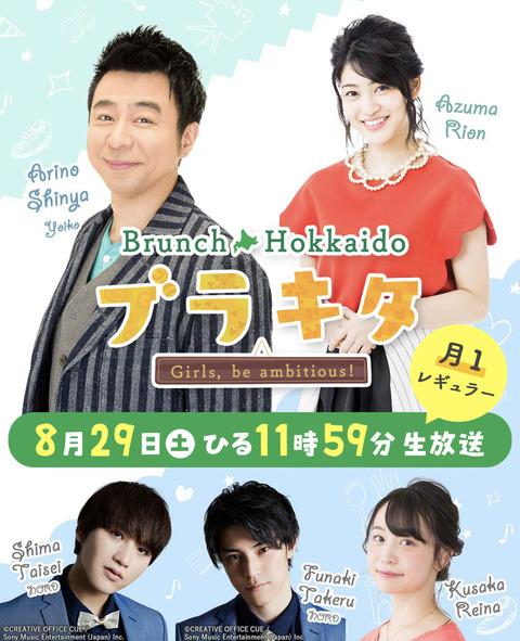 【元SKE48】東李苑が北海道で土曜お昼の生放送番組を担当