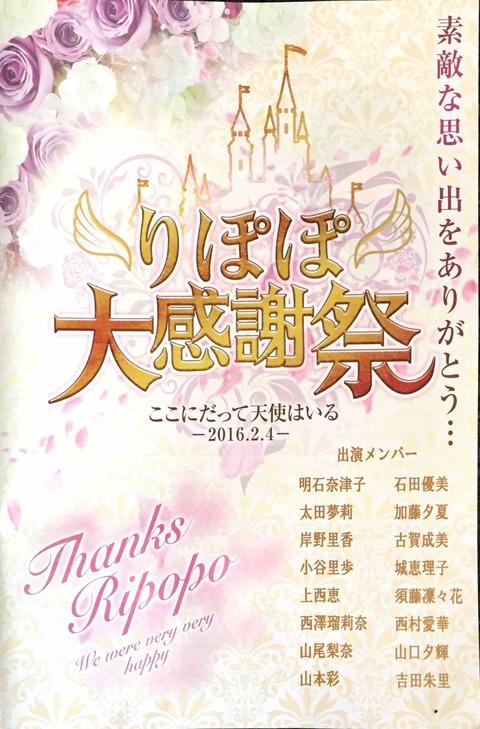 【元NMB48】りぽぽのヲタが作った卒業パンフレットが凄い!!!【小谷里歩】