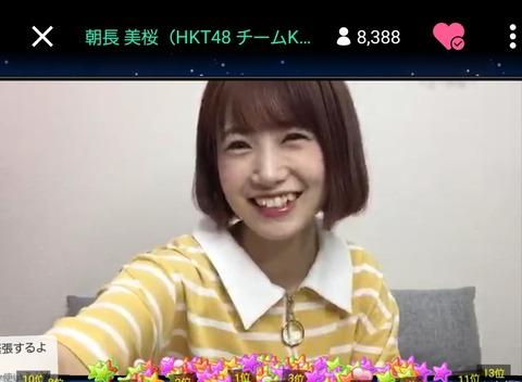 【HKT48】朝長美桜「私の握手会はぼっちが多いから、お一人様でも気軽に来れるよ」