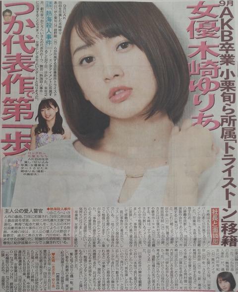 【朗報】元AKB48木﨑ゆりあ、大手事務所「トライストーン」に移籍!