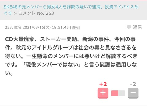 【悲報】ガル民(おっさん)「問題ばかり起こす秋元グループは社会の毒だから解散しろ、現役メンバーではないという擁護は通用しない」