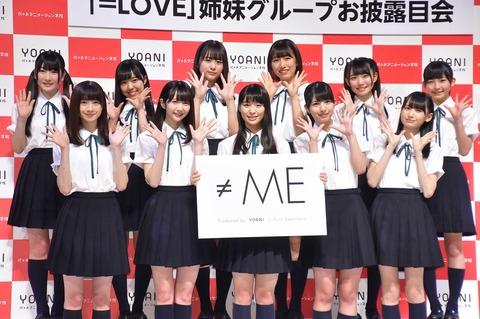 指原莉乃プロデュース=LOVEの姉妹グループ「≠ME」(ノットイコールミー、ノイミー)のメンバーが発表!!!