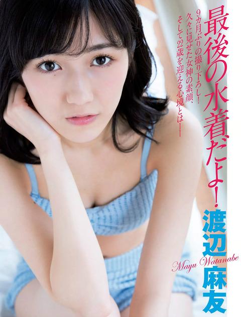 【悲報】まゆゆが今年の選挙辞退を示唆!!「最後の水着だよ」【AKB48・渡辺麻友】