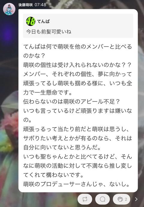 【AKB48】もえきゅんが755でヲタにブチ切れまくる【後藤萌咲】